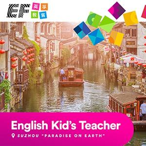 English Kids' teacher at EF Suzhou